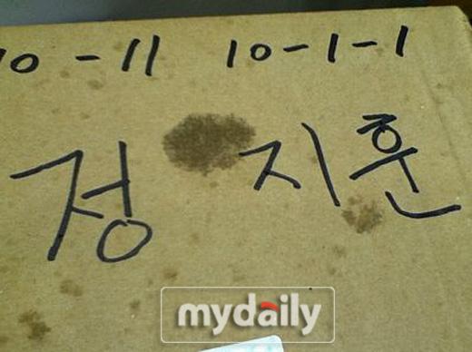"""비 편지공개, 동생 정하나양 """"편지 읽고 울었다"""""""