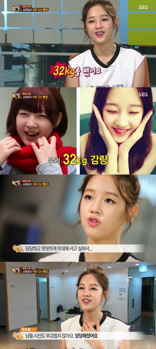"""'한밤' 박보람, """"32kg 감량후 남들 시선 부끄럽지 않아"""""""