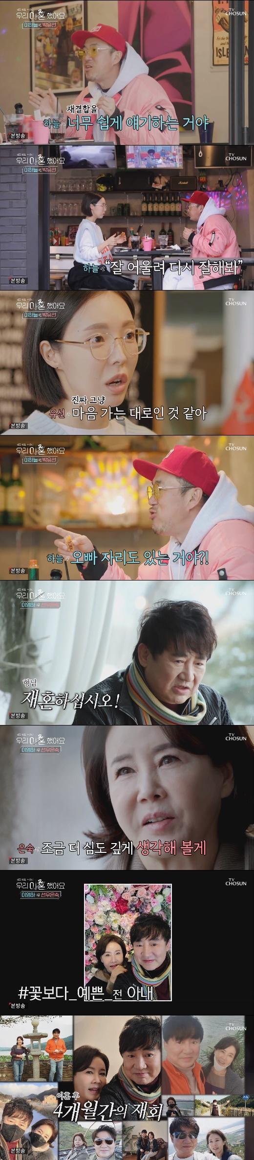 시즌 1 결말 '우 이혼', 이영하 x 선우은숙 상봉 프로포즈 → 최최 x 유 깻잎 시즌 2 출연? [종합]